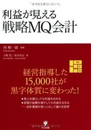 戦略MQ会計