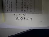 赤峰社長サイン