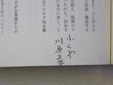川原社長サイン