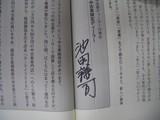 池田社長サイン