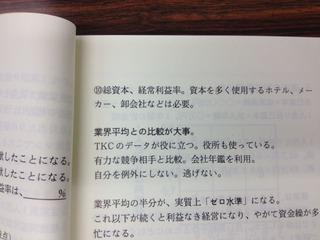 tkckeikaku1