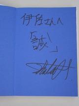 原田さんサイン