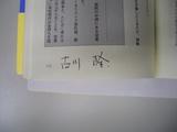 古川社長サイン