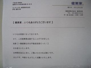 CIMG0144