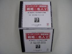 戦略名人CD改訂版