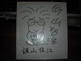 町山さんのサイン 001600