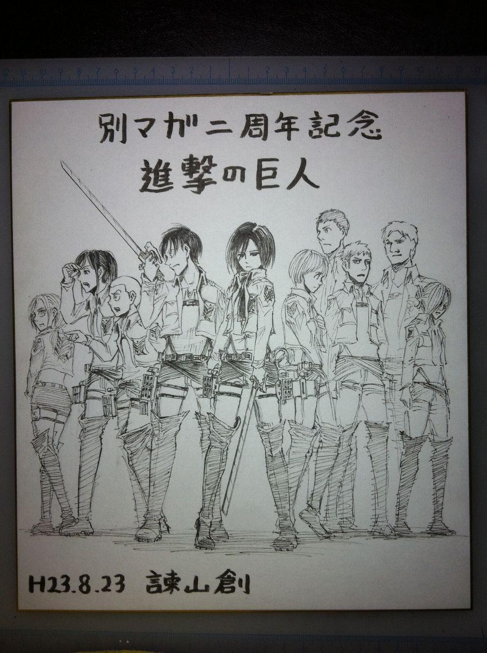 Images Shingeki No Kyojin D0e63a28