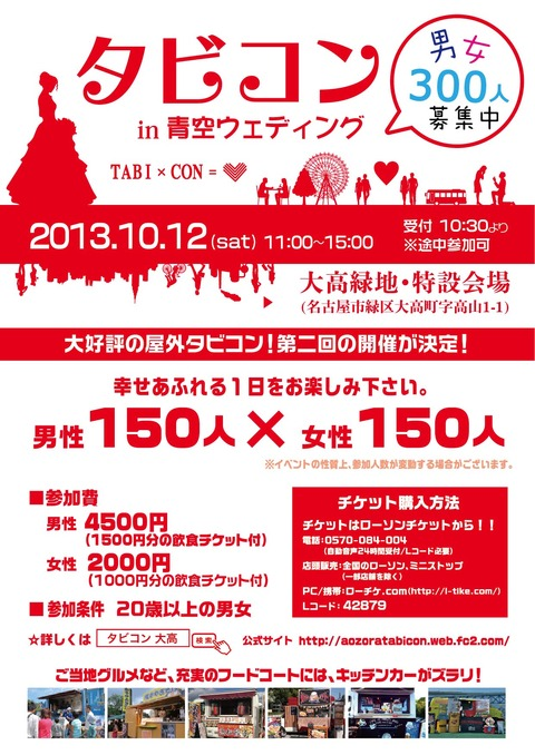 タビコンinウェディング2013P
