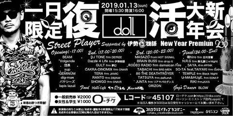 streetp2019_1-01