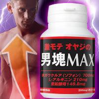 ペニス増大サプリ_男塊MAX