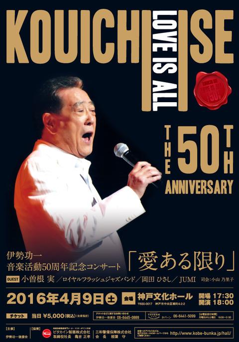 concert20160409