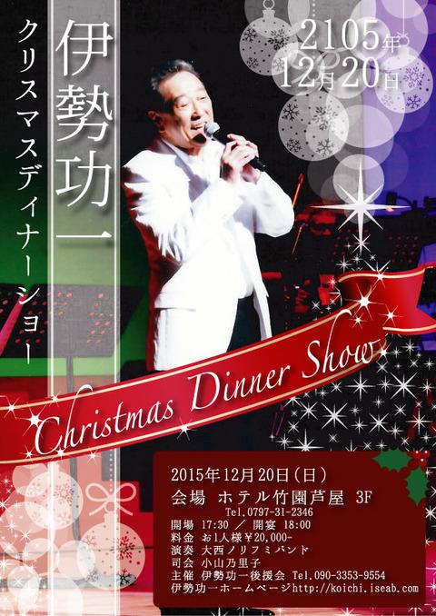 dinnershow20151220