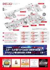 タビコン折り込みチラシ裏-01