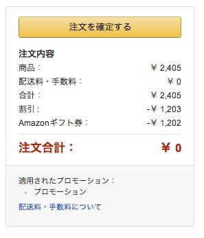 Amazonセール購入