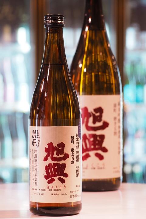 日本酒「旭興」 #日本酒 #旭興 #伊勢五本店