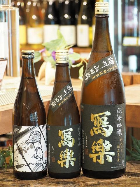 日本酒「寫樂」「阿部勘」