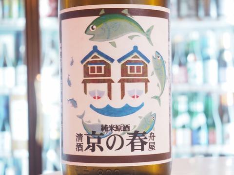 日本酒「京の春」出世魚ラベル
