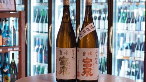 日本酒「宮泉」 #日本酒 #宮泉 #伊勢五本店