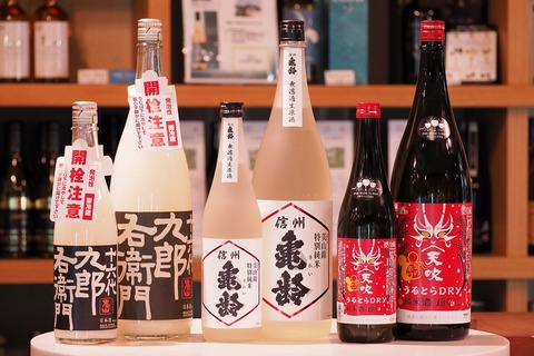 日本酒「九郎右衛門」「信州亀齢」「天吹」入荷!