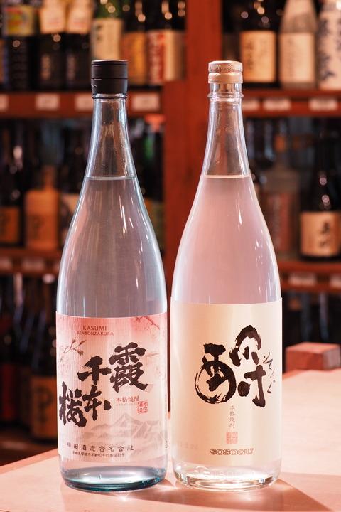 焼酎「霞千本桜」「酹(そそぐ)」 #焼酎 #春酒 #お花見
