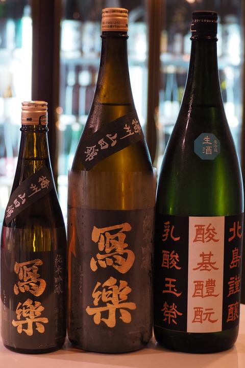日本酒「寫樂」「北島」 #日本酒 #寫樂 #北島 #伊勢五本店