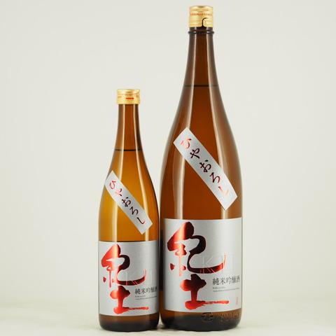 【日本酒】 秋酒「紀土KID 純米吟醸 ひやおろし」入荷致しました!