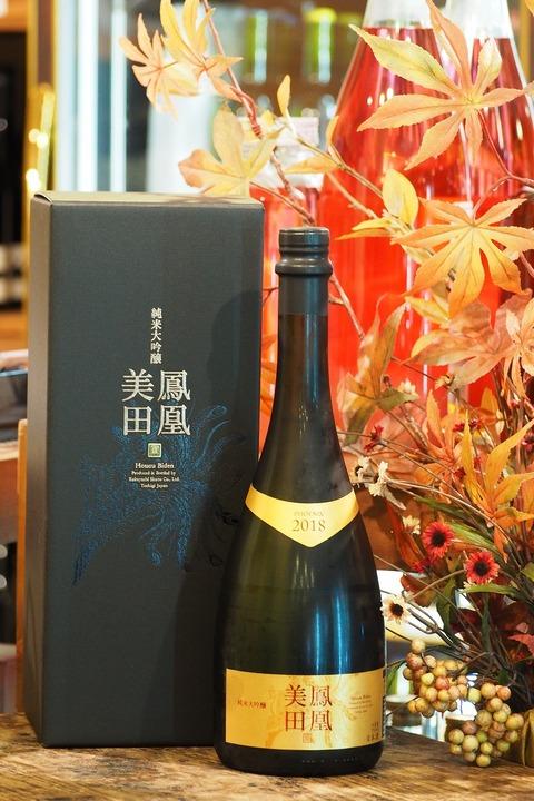 【日本酒】鳳凰美田「純米大吟醸 GOLD PHOENIX」