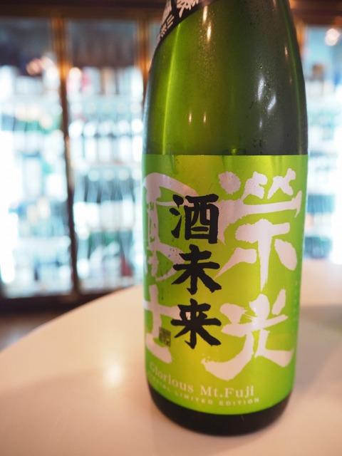 日本酒「榮光冨士」酒未来 入荷しました!