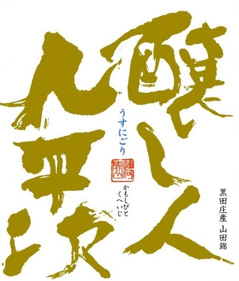 【日本酒】醸し人九平次うすにごりのご予約を受け付け致します!