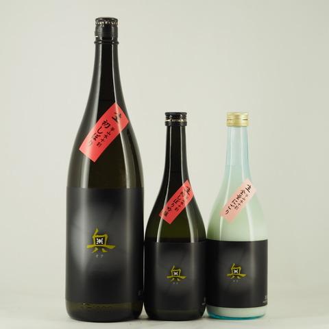 【日本酒】「奥 純米吟醸 生」「奥 全量にごり」入荷致しました!