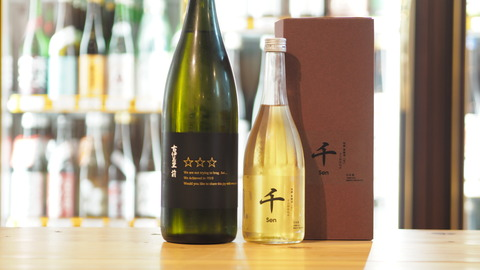 【日本酒】旭興「千」、古伊万里トリプルスターが入荷いたしました!