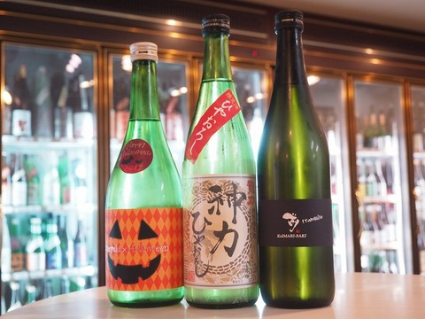 日本酒「ハロウィン」「龍力」「古伊万里」 #トランキーロ #プロレス #プ女子 #内藤哲也