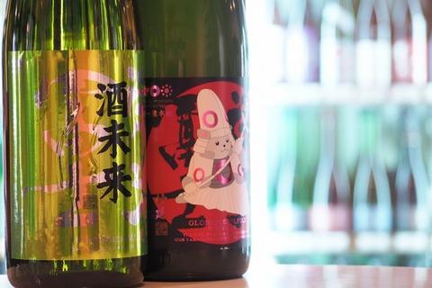 日本酒「榮光冨士 酒未来&森のくまさん」 #日本酒 #伊勢五本店 #榮光冨士