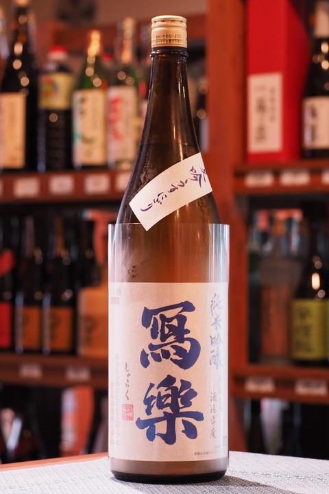 日本酒「寫樂」「酔鯨」 #日本酒 #寫樂 #酔鯨