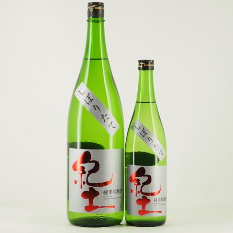 【日本酒】「紀土 純米吟醸 しぼりたて」入荷致しました!