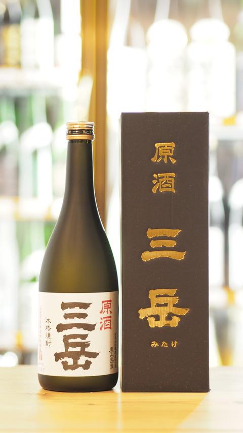 【新入荷案内】三岳原酒720mlが入荷いたしました!