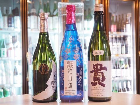 日本酒「雨後の月」「雅山流」「貴」 本日は3/21はTwitterの誕生日!