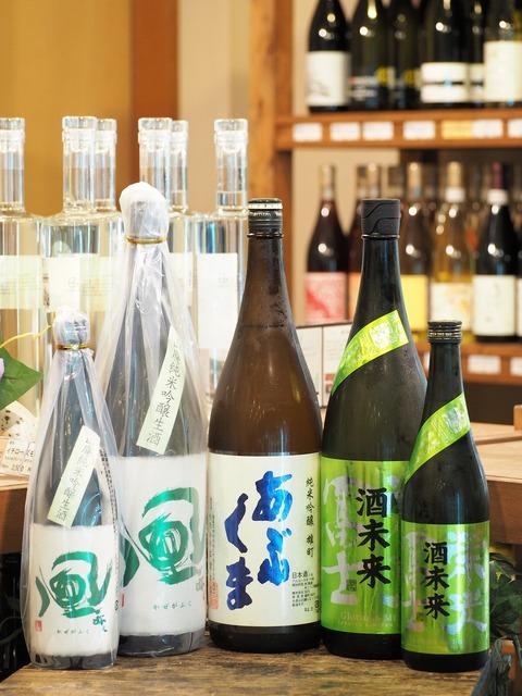 日本酒「榮光冨士」「風が吹く」「あぶくま」