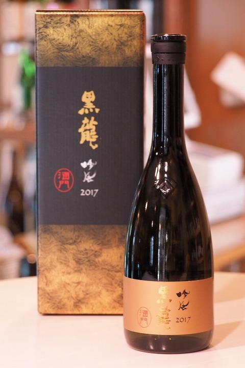 日本酒「黒龍 吟風」