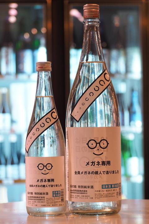 日本酒「萩の鶴 メガネ専用 特別純米酒」 #萩の鶴メガネで乾杯 #日本酒 #伊勢五本店