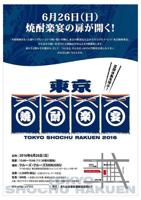 東京焼酎楽宴
