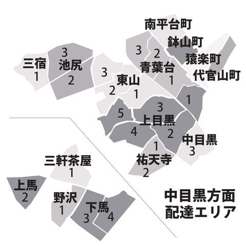★中目黒配達エリア(正方形)_page-0001
