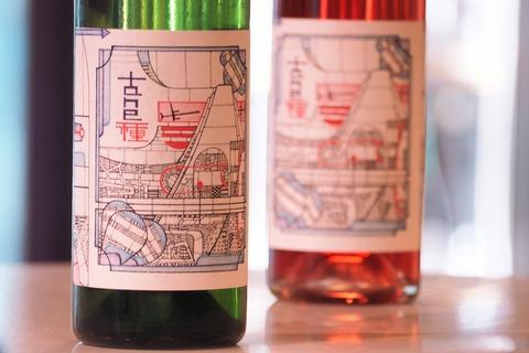 【日本ワイン】「98WINEs」の初リリースワイン入荷いたしました!