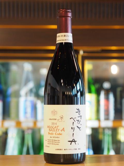 【日本ワイン】ダイヤモンド酒造の新商品が入荷しました!