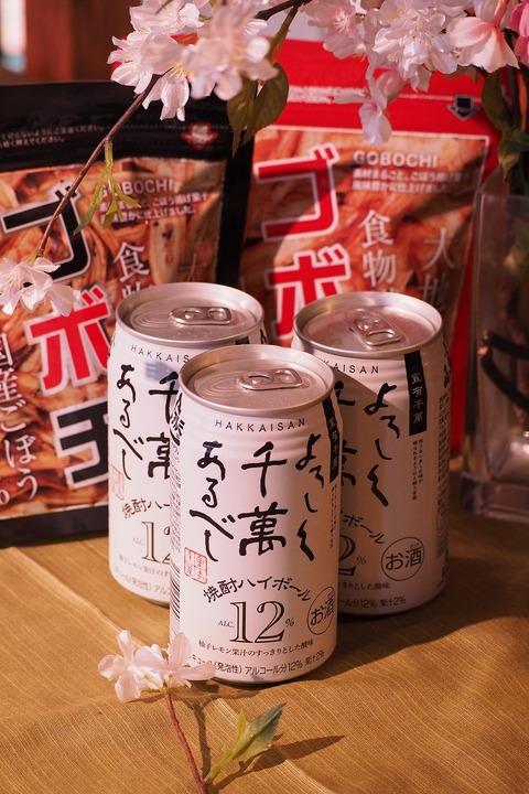 酒屋が教える「ハズさない花見酒」 #お花見 #桜 #伊勢五本店