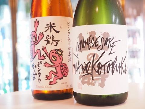 日本酒「ピンクのかっぱ」「山の壽」入荷! 30代以上の男性必読。女子高生の間で流行りの「おじさんLINEごっこ」が刺さる