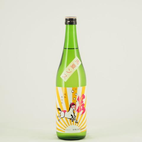 【日本酒】夏酒「若駒 馬夏ンス」入荷しました!