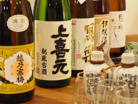 <English> SAKE NIGHT vol.2 Warm Sake and Chilled Sake