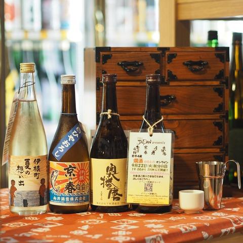 【9/22(火)開催!】若手4蔵 燗酒 ゆるふわオンラインのお知らせ