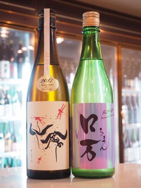 日本酒「仙禽」「ロ万」